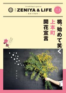 ZENIYALIFE vol.09